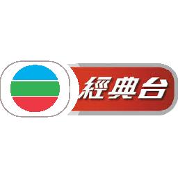 TVBClassic.hk