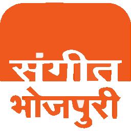 SangeetBhojpuri.in