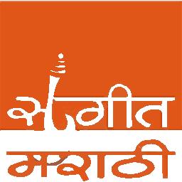 SangeetMarathi.in