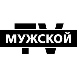 Muzhskoy.ru